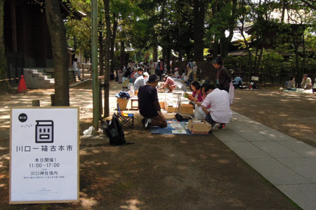 川口一箱古本市の風景1