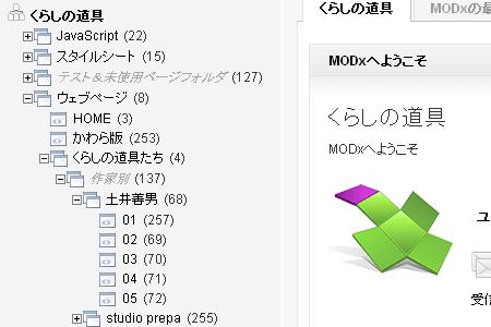 くらしの道具 MODxドキュメントツリー キャプチャ