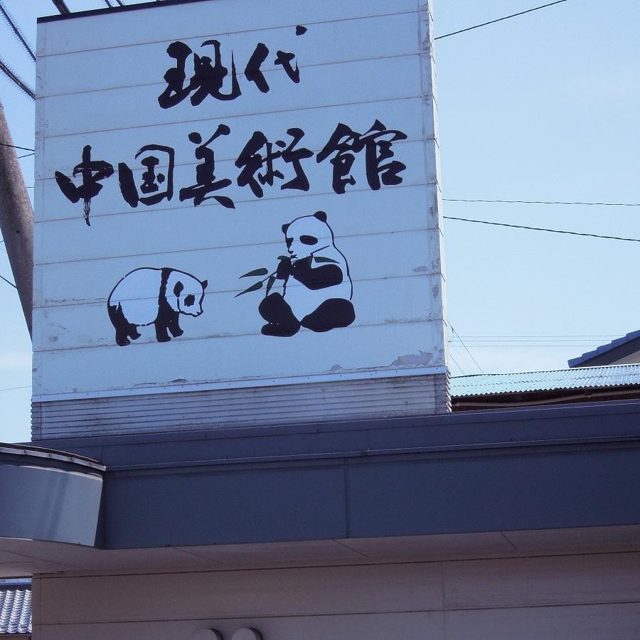 これも見そびれてしまった「現代中国美術館」の看板