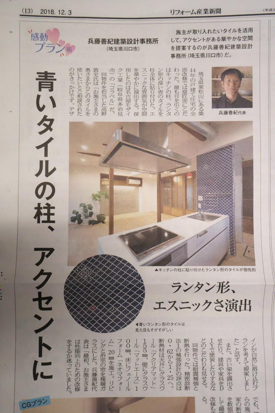 リフォーム産業新聞(12月3日付, 13p)